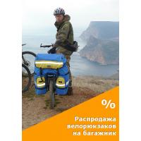 Распродажа велорюкзаков Турлан Мустанг